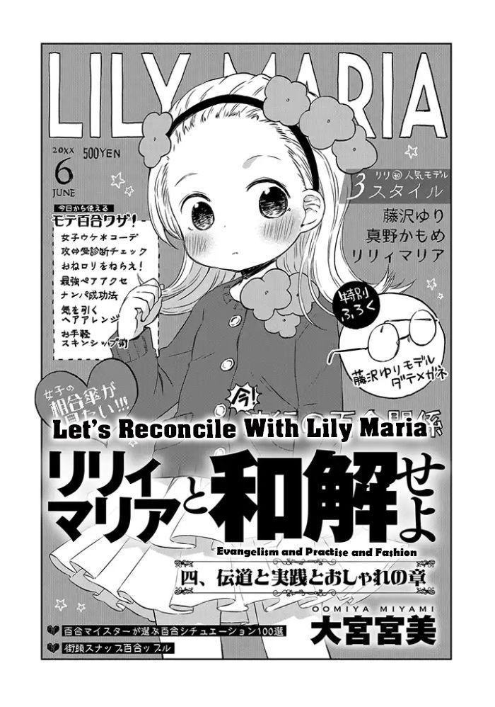 https://img2.nineanime.com/comics/pic9/10/20938/401939/LetsReconcileWithLilyMaria0512.jpg Page 1