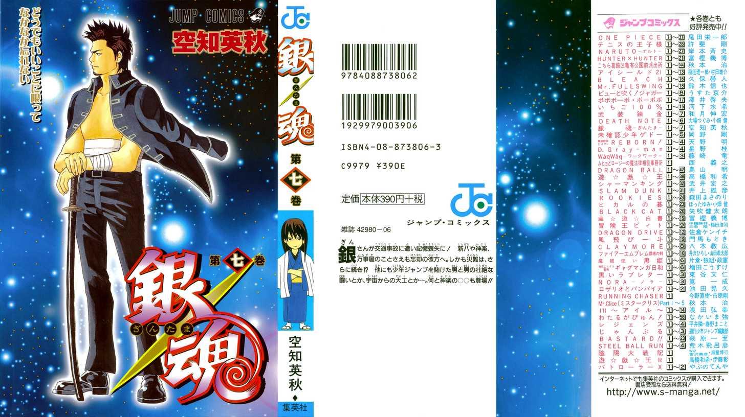 http://im.nineanime.com/comics/pic9/18/210/16178/Gintama500421.jpg Page 1