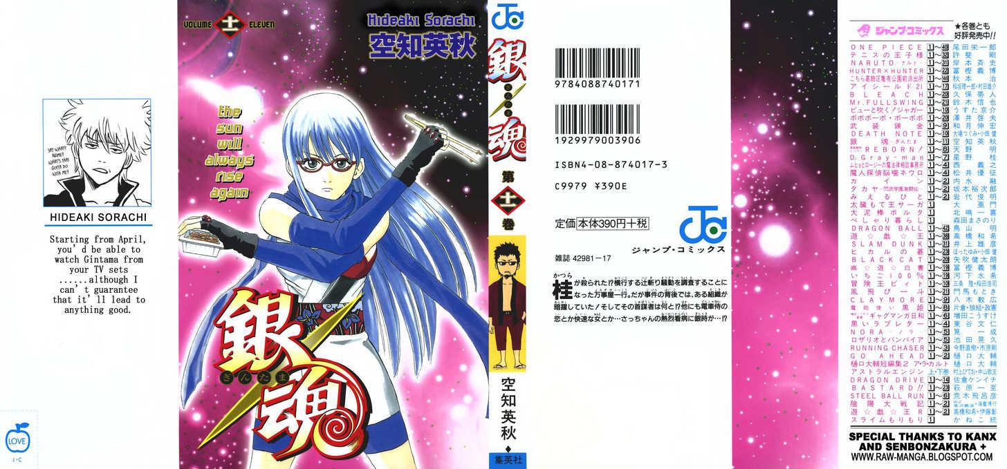 http://im.nineanime.com/comics/pic9/18/210/16410/Gintama860770.jpg Page 1