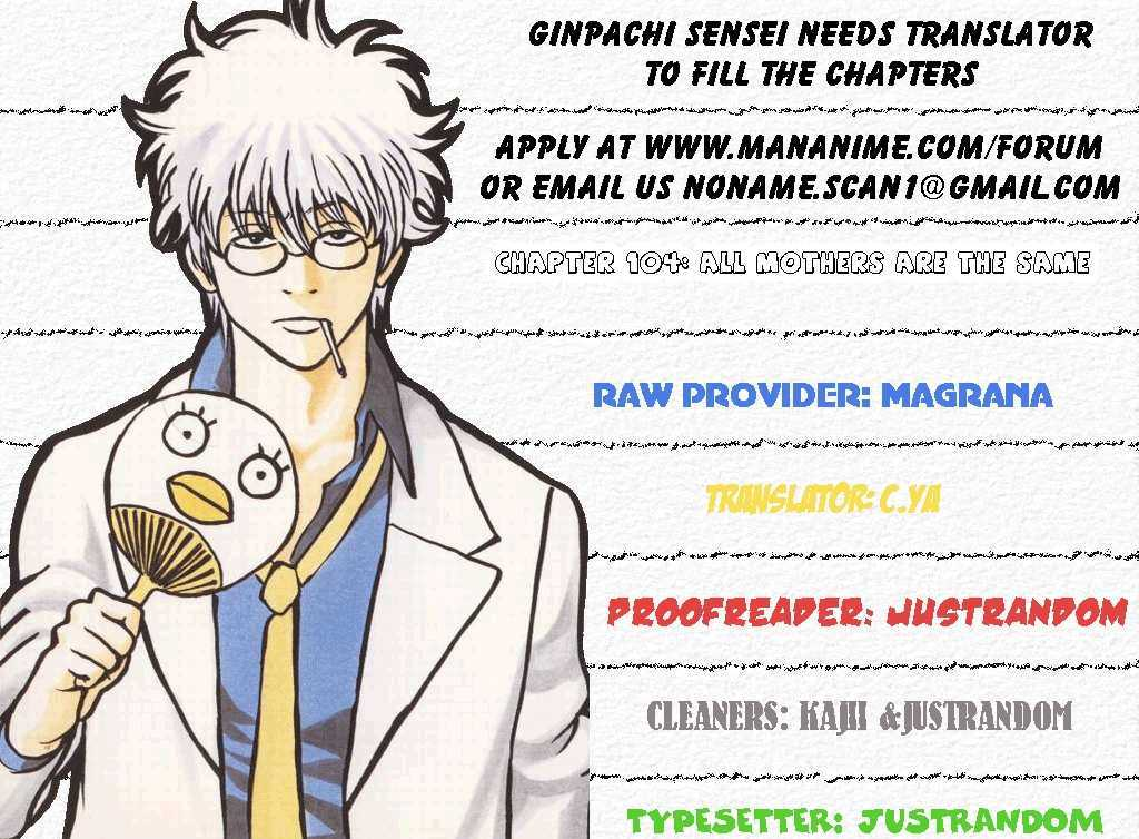 http://im.nineanime.com/comics/pic9/18/210/16491/Gintama1040545.jpg Page 1