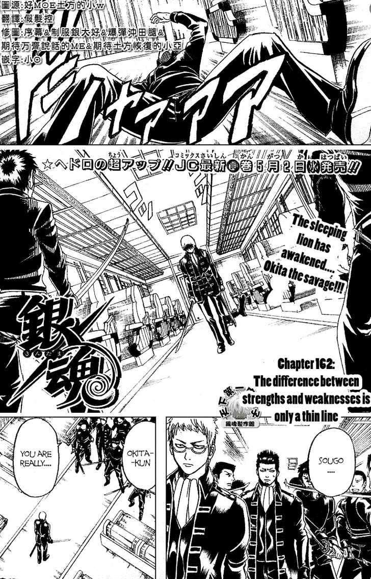 https://im.nineanime.com/comics/pic9/18/210/16695/Gintama1620871.jpg Page 1
