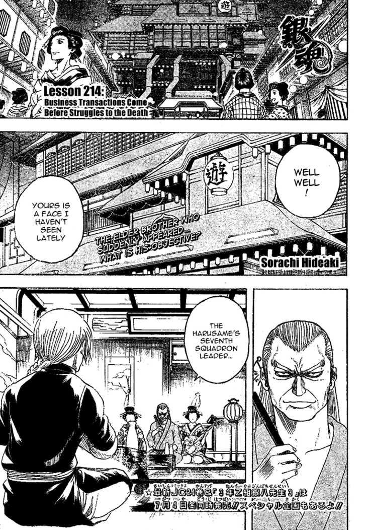 http://im.nineanime.com/comics/pic9/18/210/16821/Gintama2140649.jpg Page 1