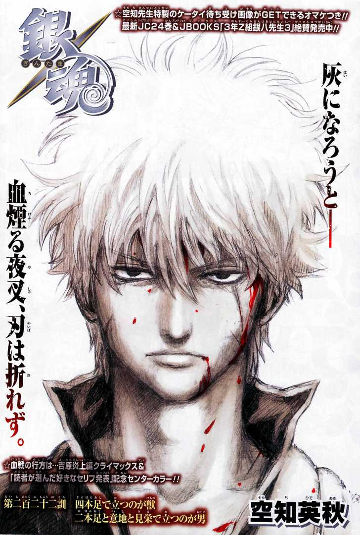 http://im.nineanime.com/comics/pic9/18/210/16844/Gintama2220510.jpg Page 1