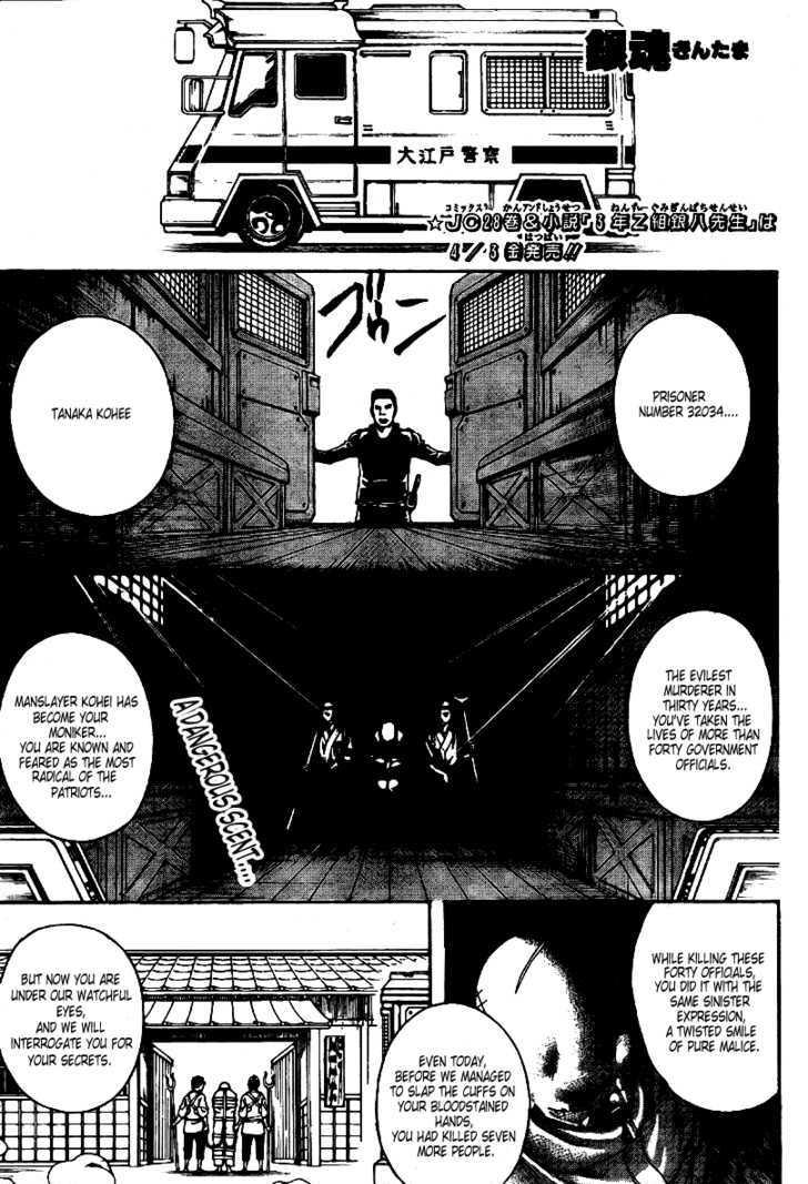 https://im.nineanime.com/comics/pic9/18/210/16917/Gintama2520170.jpg Page 1