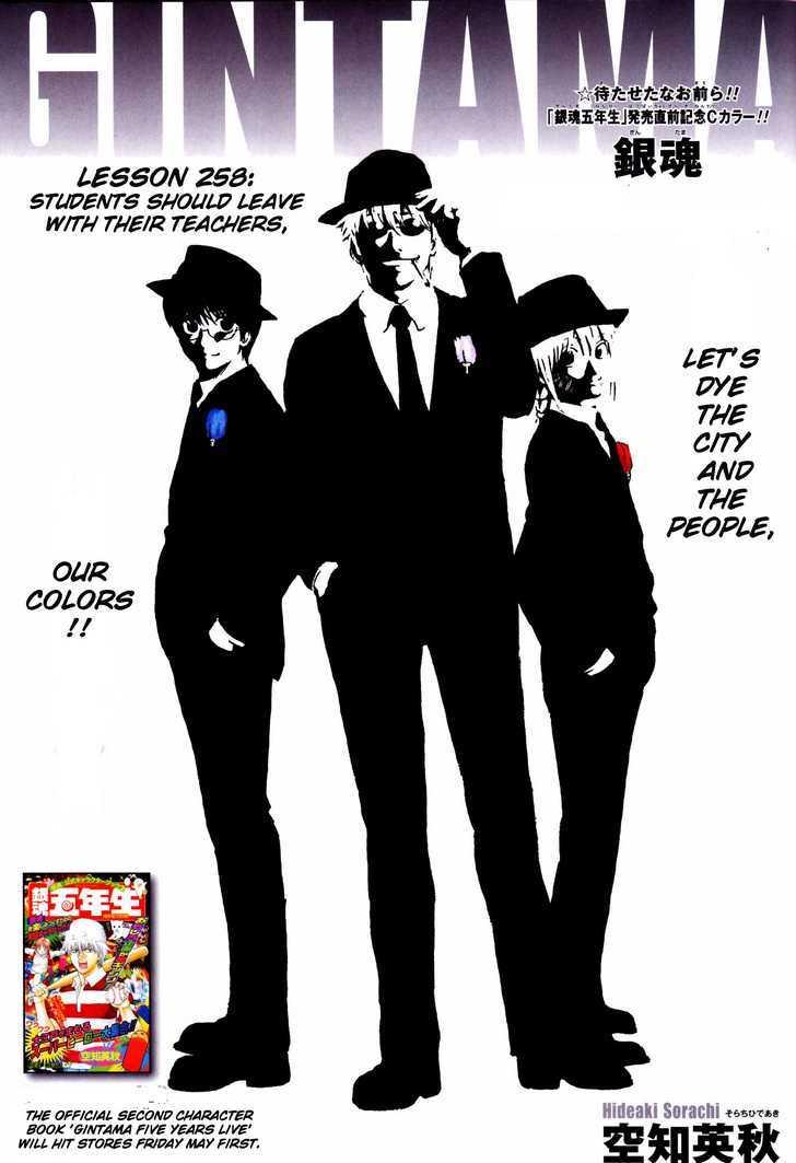 https://im.nineanime.com/comics/pic9/18/210/16931/Gintama2580440.jpg Page 1