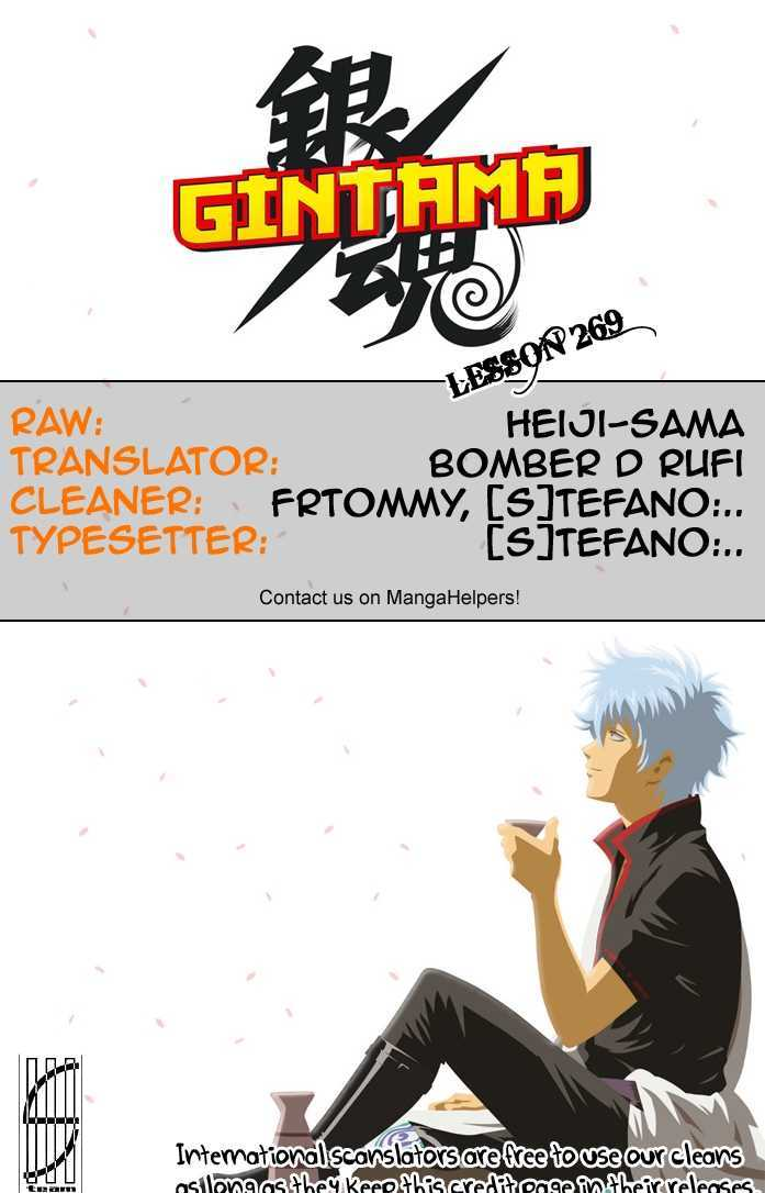 http://im.nineanime.com/comics/pic9/18/210/16966/Gintama2690363.jpg Page 1