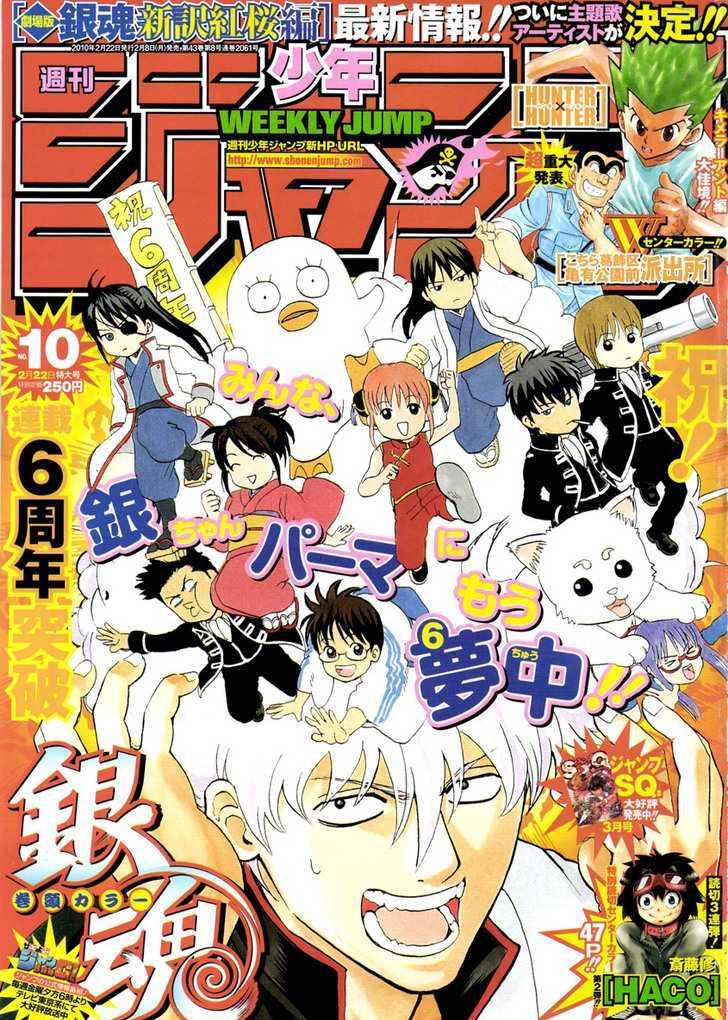 http://im.nineanime.com/comics/pic9/18/210/17066/Gintama2960761.jpg Page 1