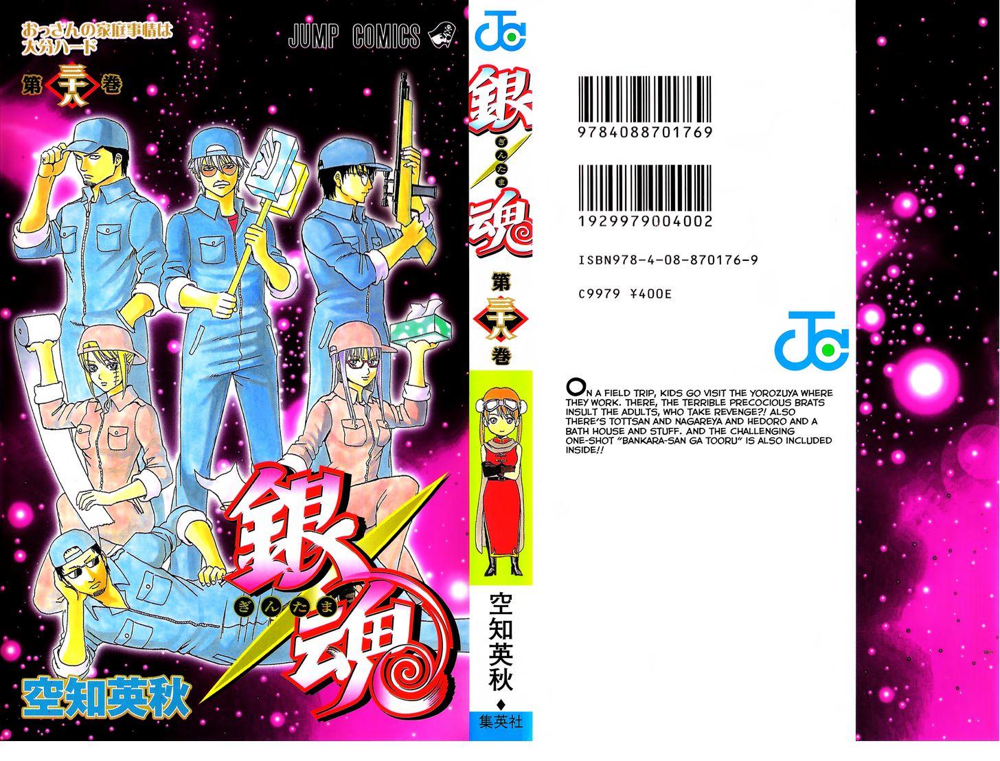 https://im.nineanime.com/comics/pic9/18/210/17168/Gintama3290213.jpg Page 1
