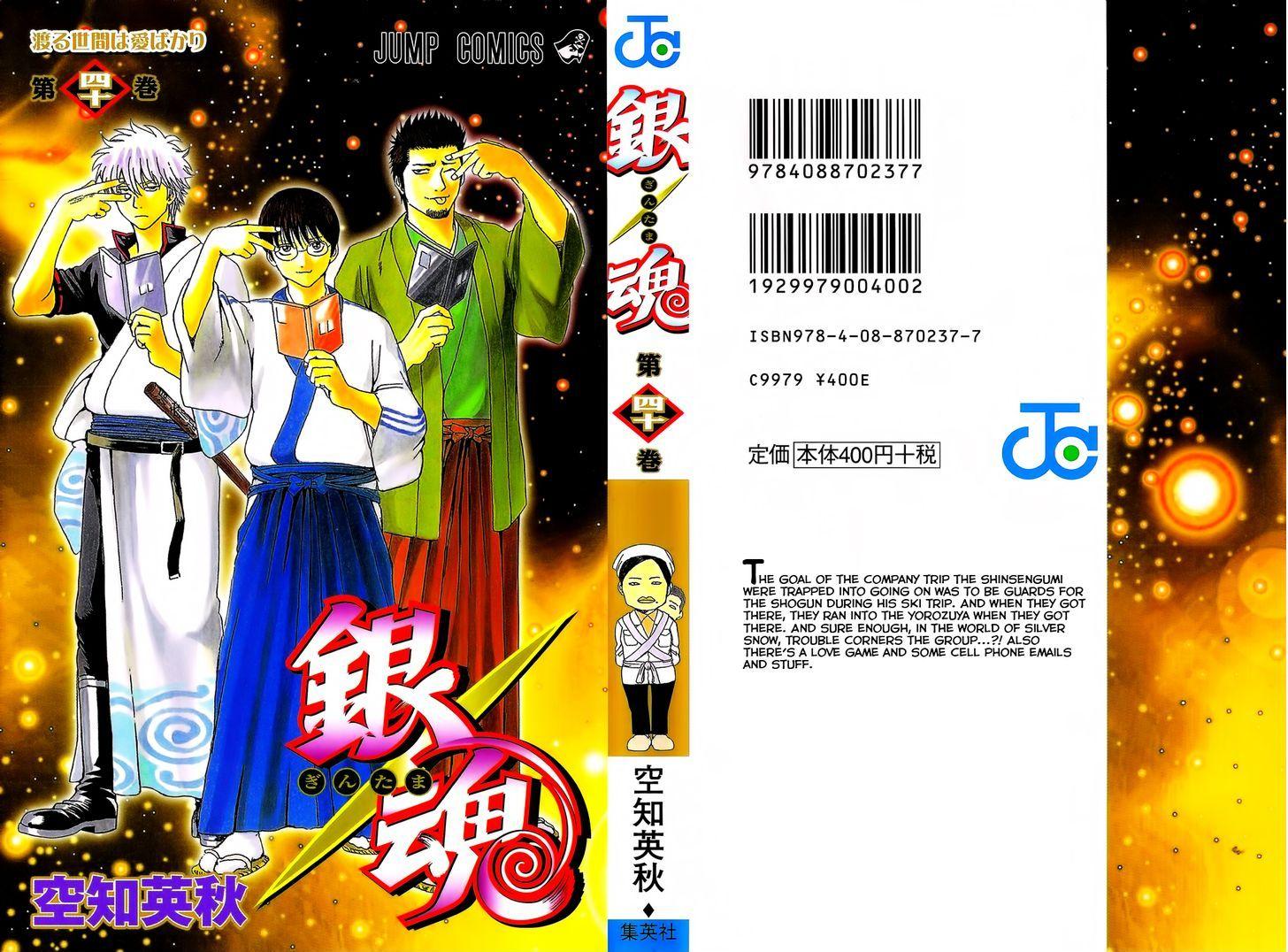 http://im.nineanime.com/comics/pic9/18/210/17220/Gintama3440395.jpg Page 1