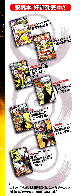 https://im.nineanime.com/comics/pic9/18/210/17220/Gintama3441162.jpg Page 2