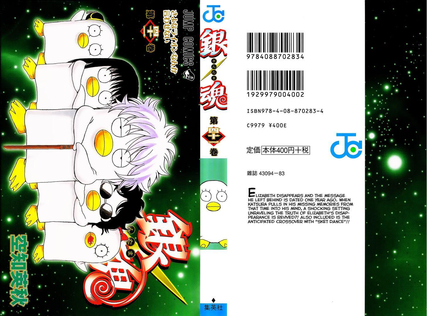 https://im.nineanime.com/comics/pic9/18/210/17249/Gintama3530869.jpg Page 1