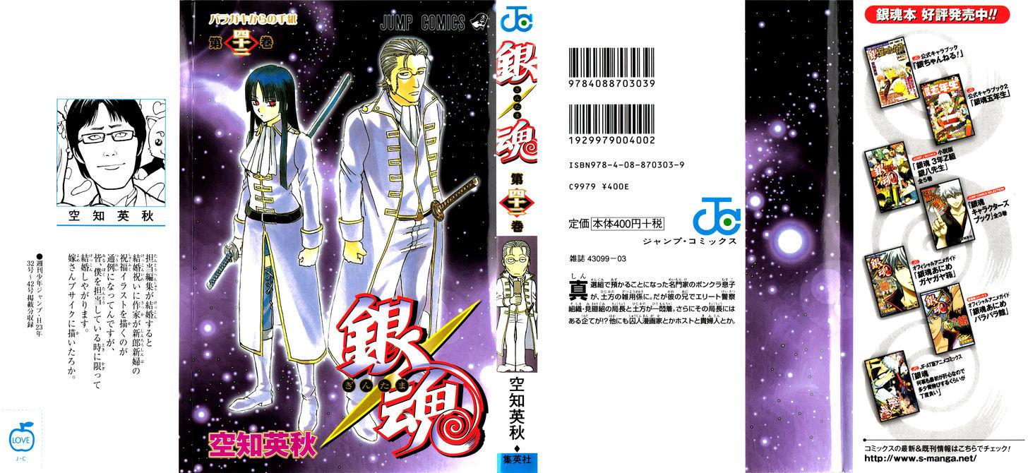 https://im.nineanime.com/comics/pic9/18/210/17273/Gintama3610286.jpg Page 1