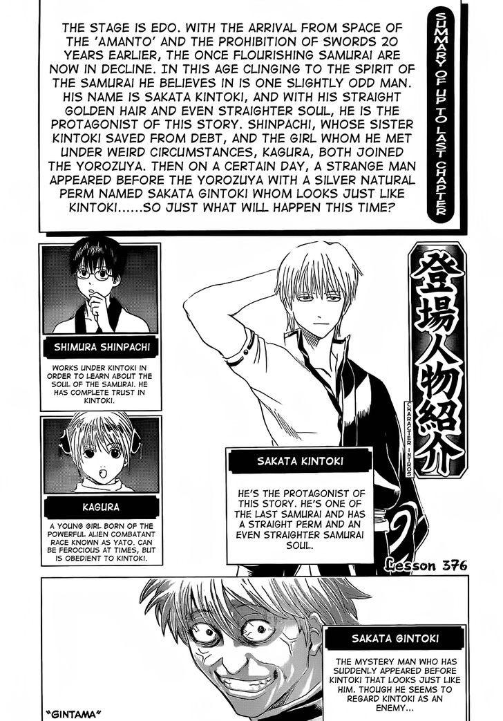 http://im.nineanime.com/comics/pic9/18/210/17304/Gintama3730645.jpg Page 1