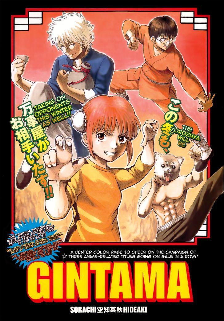 http://im.nineanime.com/comics/pic9/18/210/17569/Gintama4700864.jpg Page 1