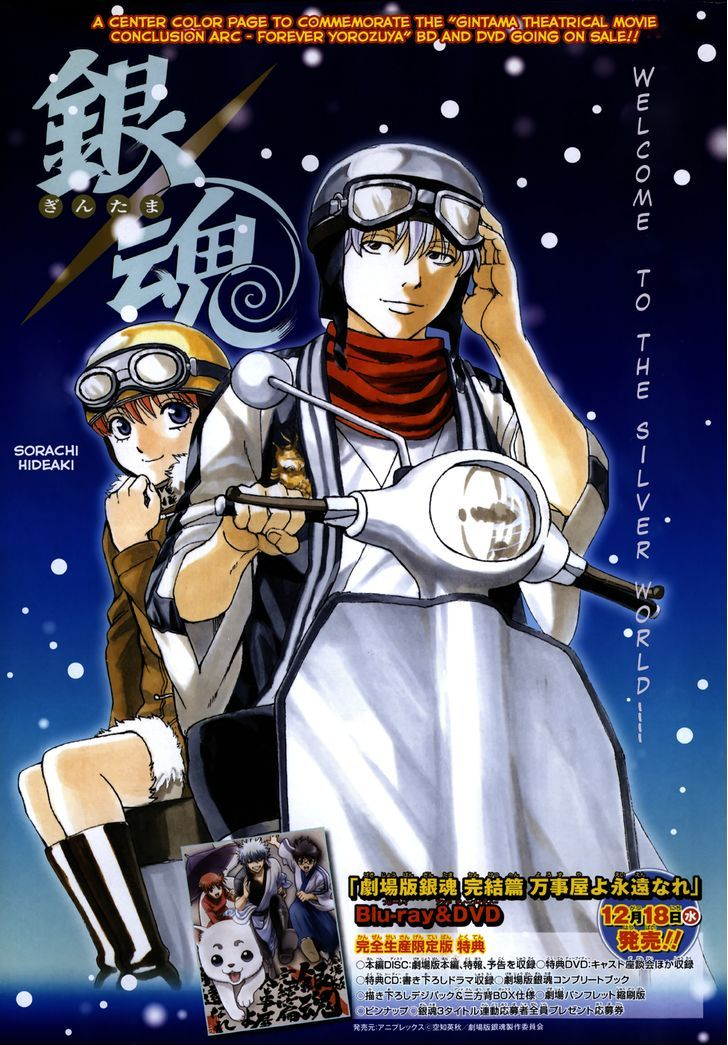 https://im.nineanime.com/comics/pic9/18/210/17582/Gintama4740265.jpg Page 1