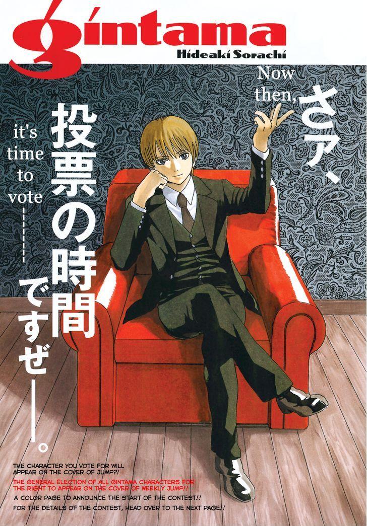 http://im.nineanime.com/comics/pic9/18/210/17594/Gintama4780684.jpg Page 1