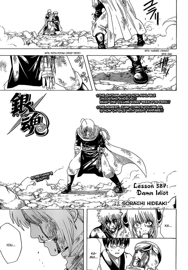 https://im.nineanime.com/comics/pic9/18/210/17935/Gintama5870644.jpg Page 1
