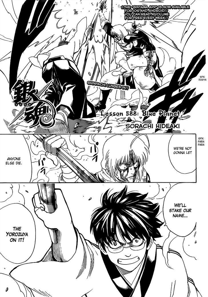https://im.nineanime.com/comics/pic9/18/210/17938/Gintama5880428.jpg Page 1