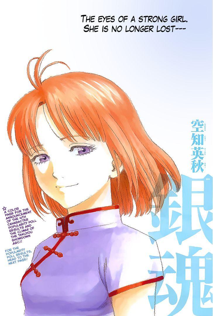 http://im.nineanime.com/comics/pic9/18/210/17940/Gintama5890825.jpg Page 1