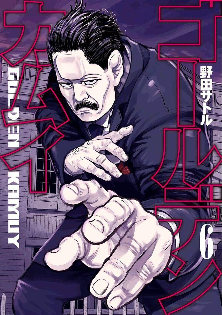 https://im.nineanime.com/comics/pic9/26/538/41063/GoldenKamui490919.jpg Page 1