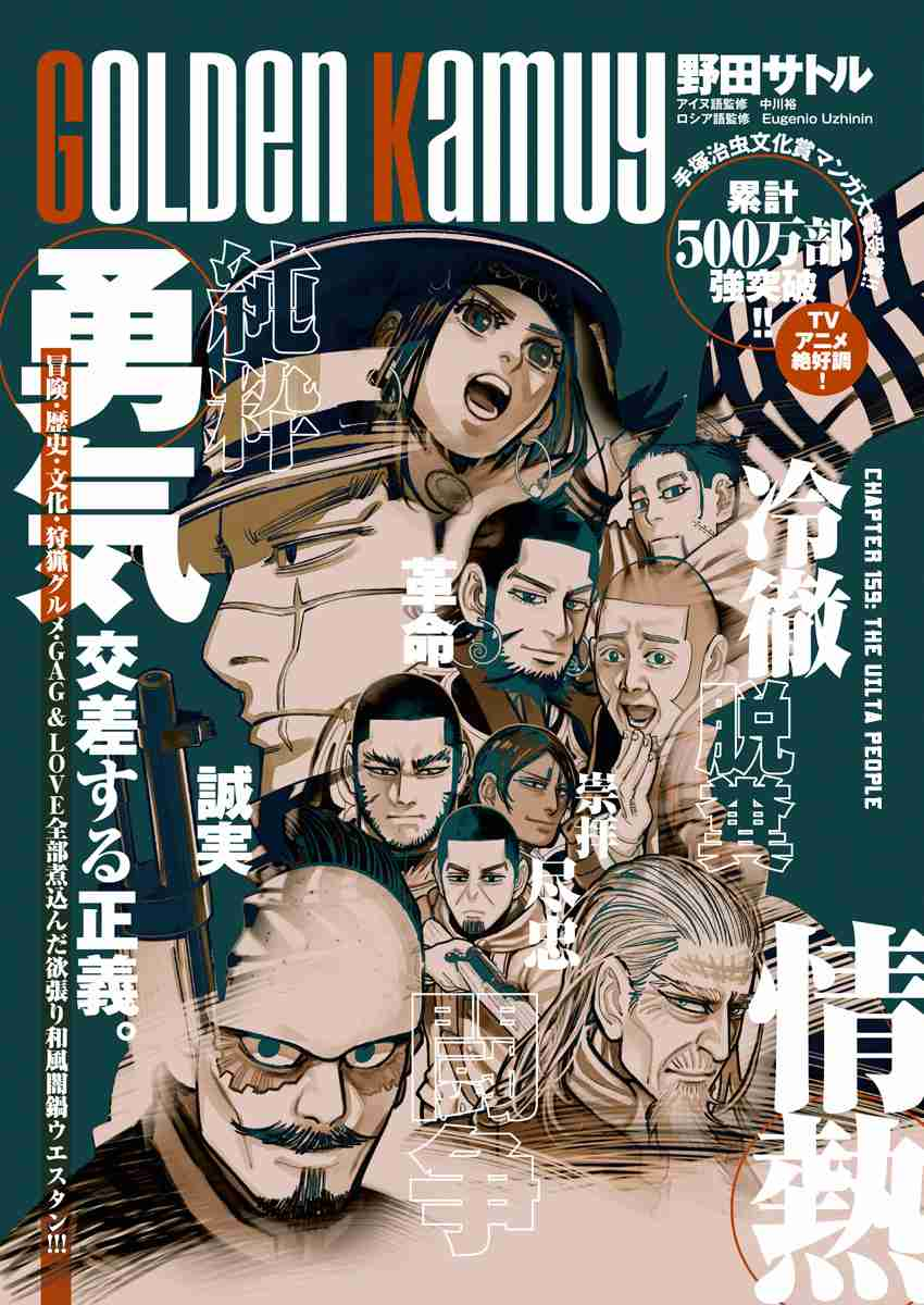 Golden Kamuy Ch. 159 The Uilta People