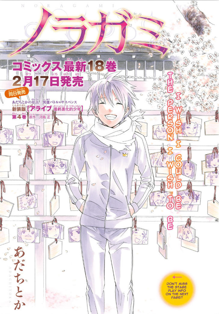 http://im.nineanime.com/comics/pic9/29/221/299437/Noragami730809.jpg Page 1