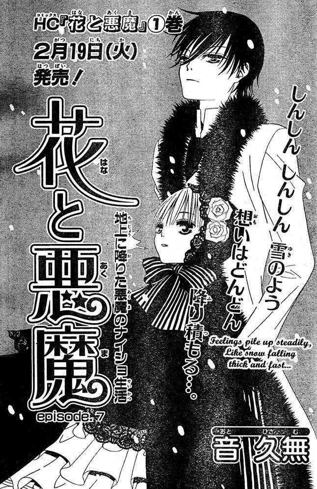 https://im.nineanime.com/comics/pic9/30/7390/129780/HanatoAkuma70427.jpg Page 1