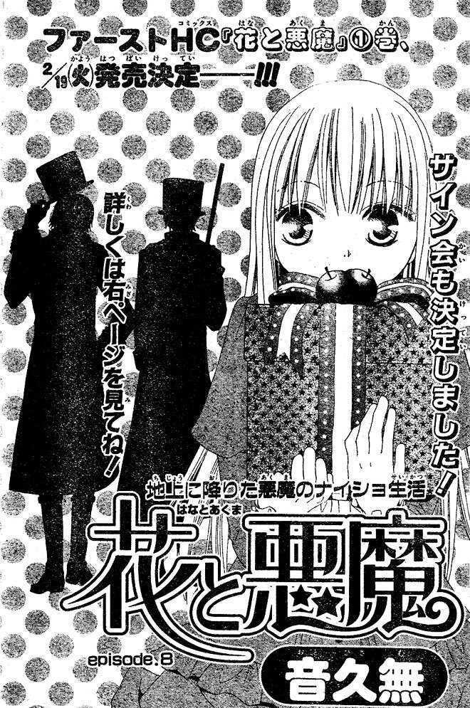 https://im.nineanime.com/comics/pic9/30/7390/129782/HanatoAkuma80925.jpg Page 1