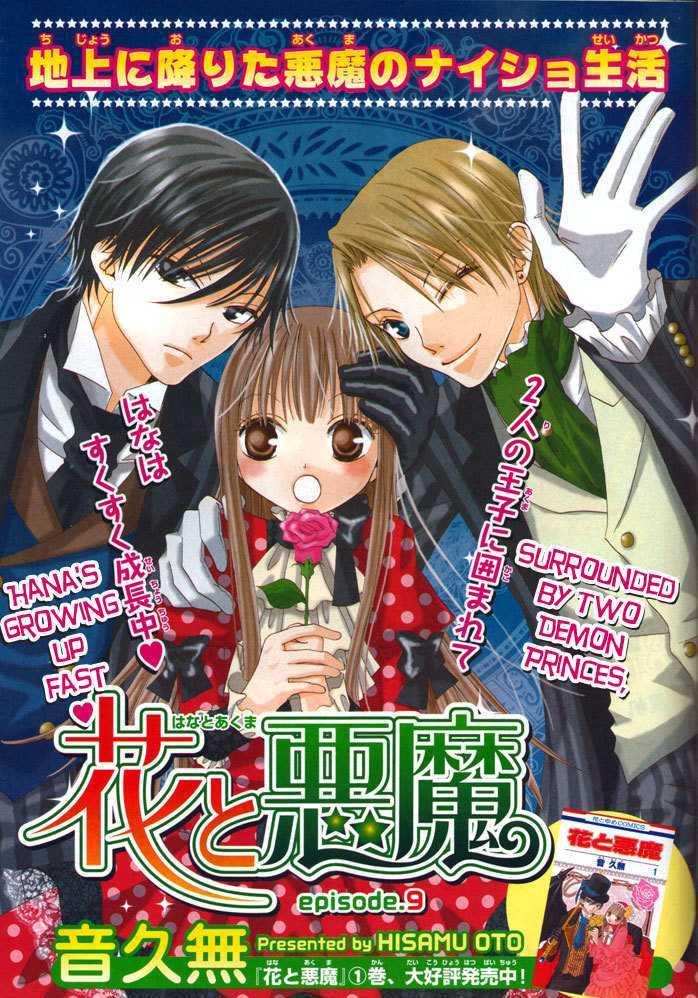https://im.nineanime.com/comics/pic9/30/7390/129784/HanatoAkuma90902.jpg Page 1
