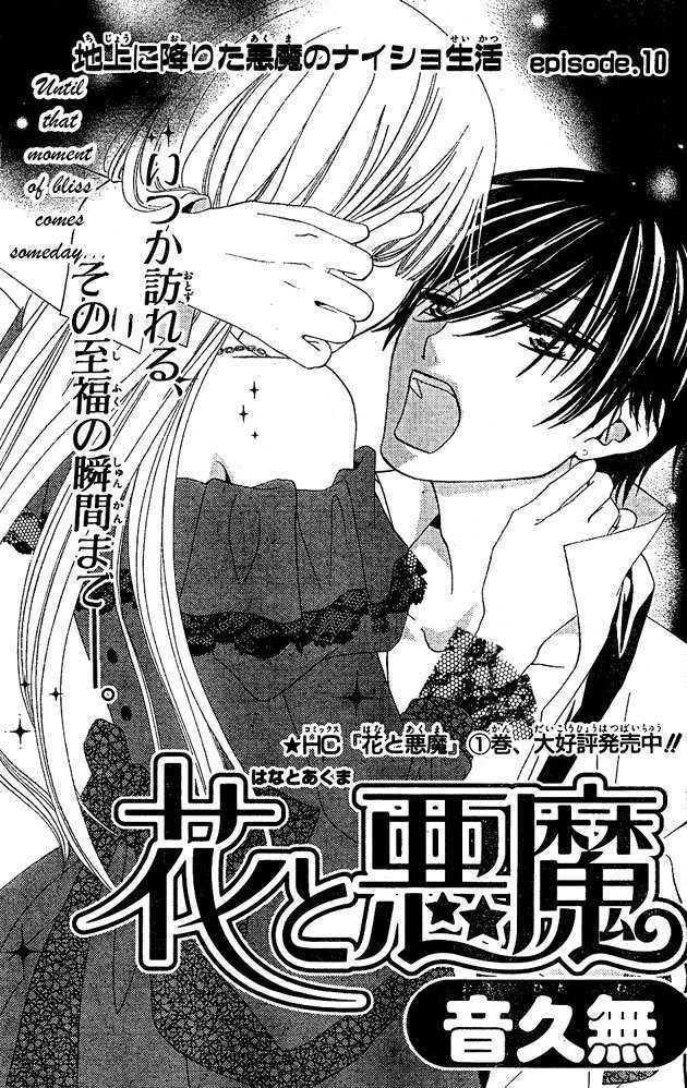 https://im.nineanime.com/comics/pic9/30/7390/129787/HanatoAkuma100291.jpg Page 1