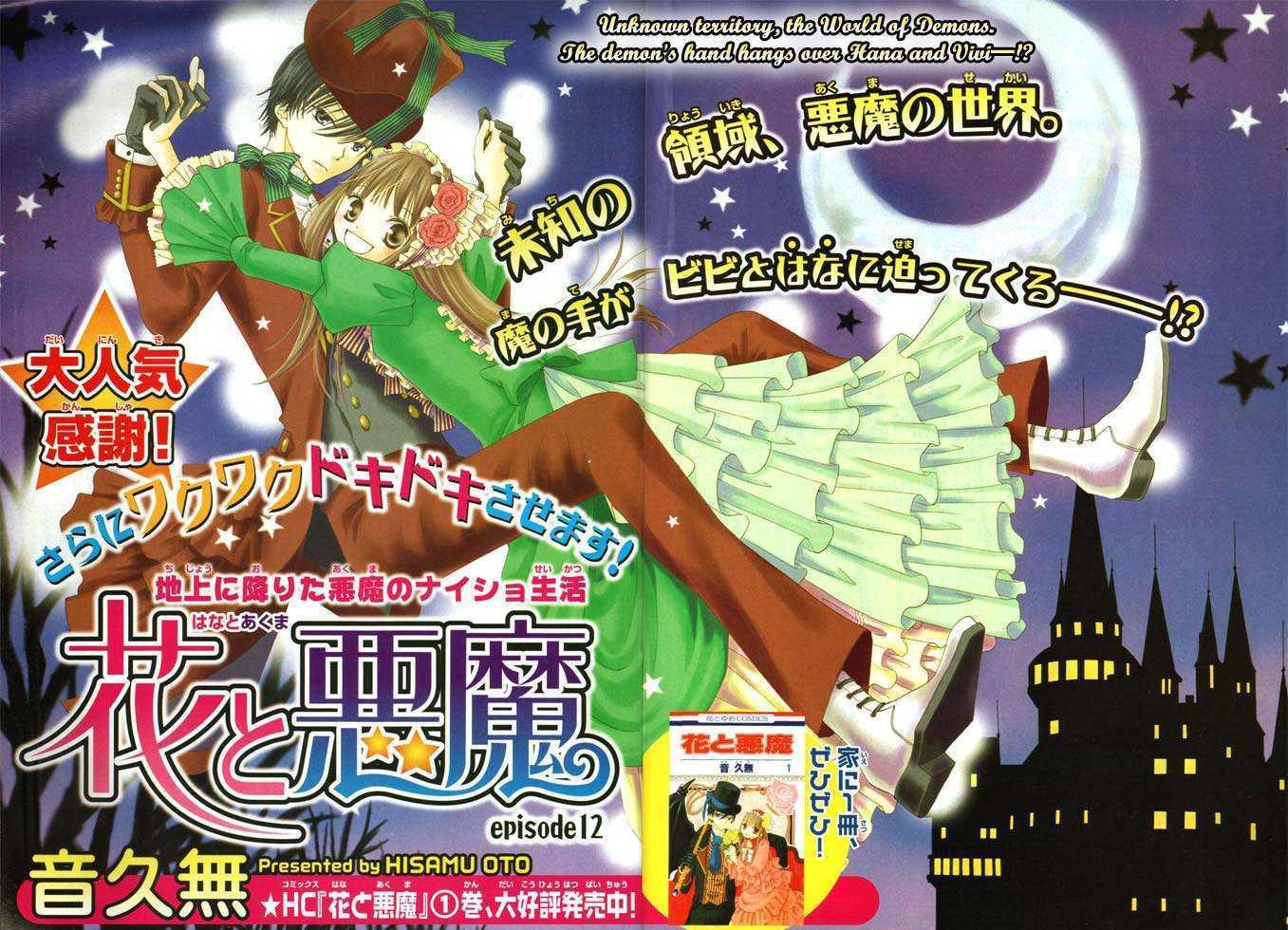 https://im.nineanime.com/comics/pic9/30/7390/129792/HanatoAkuma120728.jpg Page 1