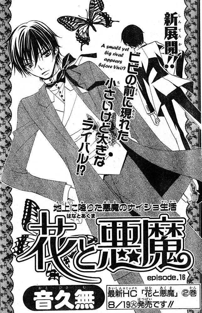 https://im.nineanime.com/comics/pic9/30/7390/129803/HanatoAkuma160724.jpg Page 1