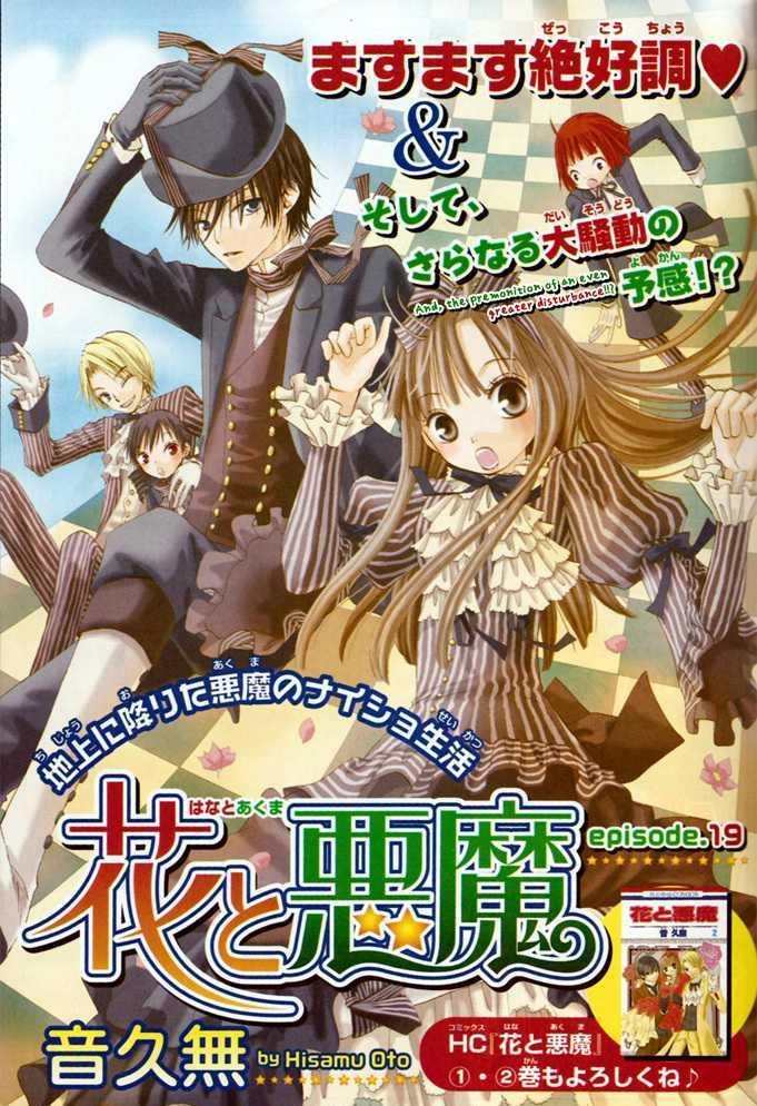 https://im.nineanime.com/comics/pic9/30/7390/129811/HanatoAkuma190930.jpg Page 1