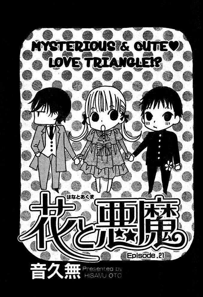 https://im.nineanime.com/comics/pic9/30/7390/129816/HanatoAkuma210113.jpg Page 1