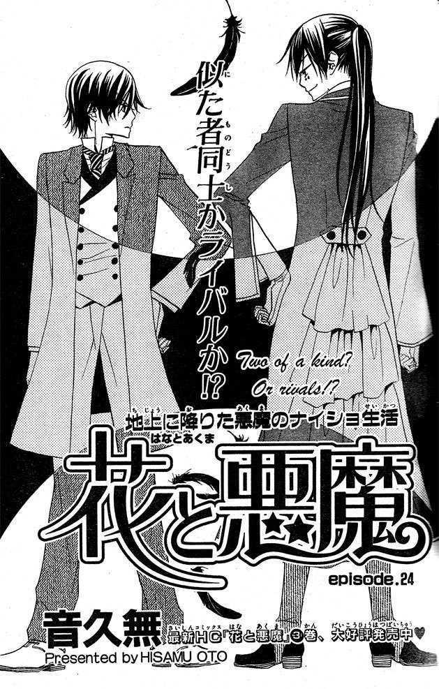 https://im.nineanime.com/comics/pic9/30/7390/129824/HanatoAkuma240122.jpg Page 1