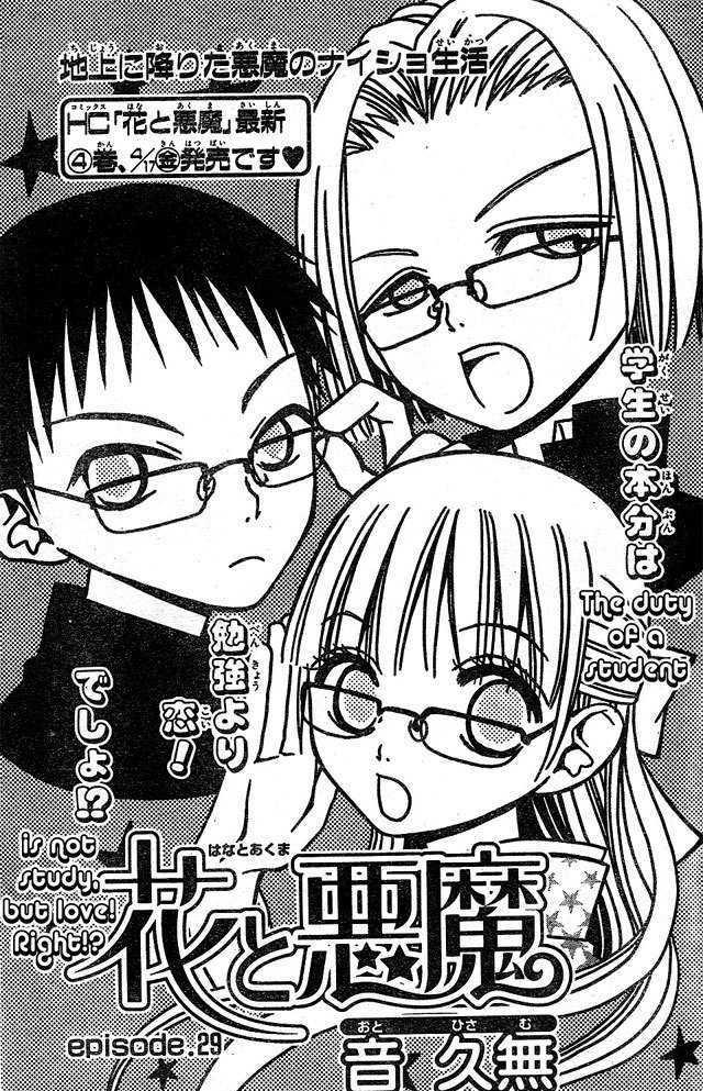 https://im.nineanime.com/comics/pic9/30/7390/129838/HanatoAkuma290713.jpg Page 1