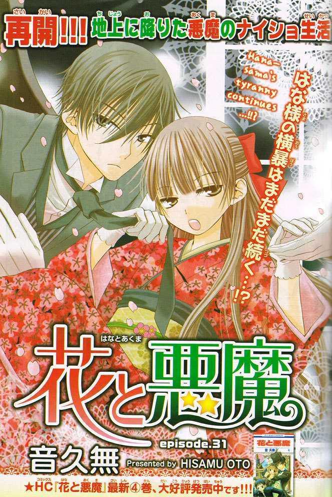 https://im.nineanime.com/comics/pic9/30/7390/129842/HanatoAkuma310119.jpg Page 1