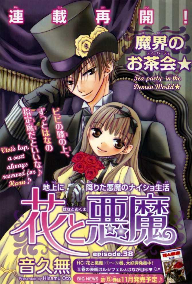 https://im.nineanime.com/comics/pic9/30/7390/129857/HanatoAkuma380243.jpg Page 1