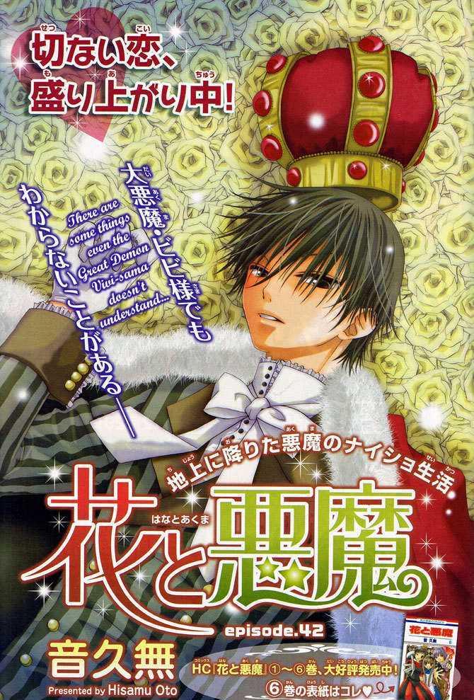 https://im.nineanime.com/comics/pic9/30/7390/129865/HanatoAkuma420974.jpg Page 1