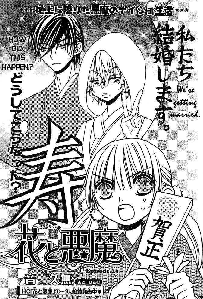 https://im.nineanime.com/comics/pic9/30/7390/129867/HanatoAkuma430835.jpg Page 1
