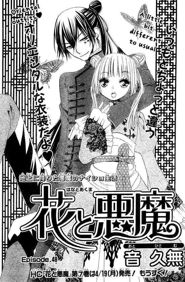 https://im.nineanime.com/comics/pic9/30/7390/129879/HanatoAkuma480798.jpg Page 1