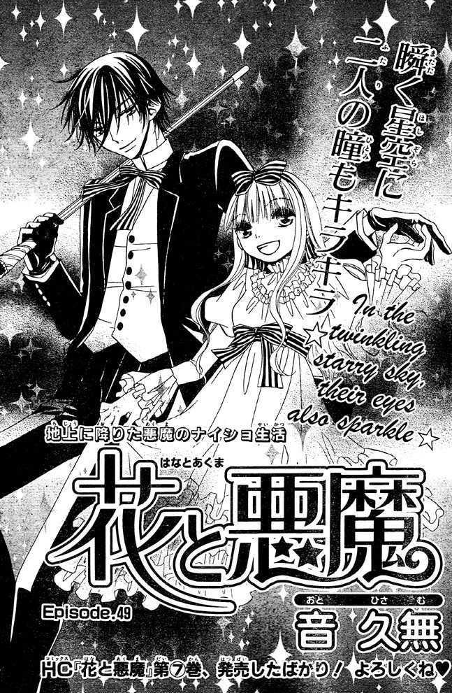 https://im.nineanime.com/comics/pic9/30/7390/129881/HanatoAkuma490324.jpg Page 1