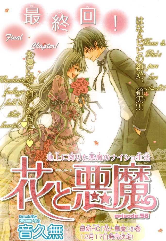 https://im.nineanime.com/comics/pic9/30/7390/129897/HanatoAkuma580563.jpg Page 1