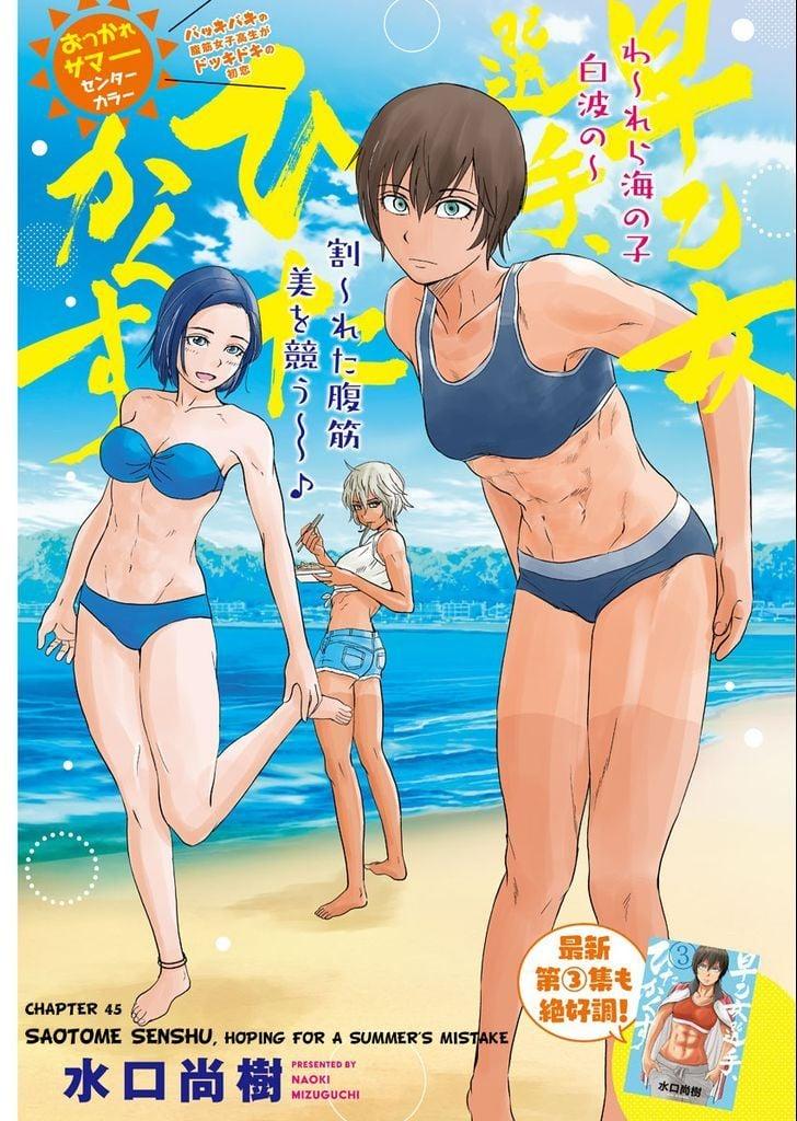 https://img2.nineanime.com/comics/pic9/31/19999/363981/SaotomeGirlHitakakusu450668.jpg Page 1