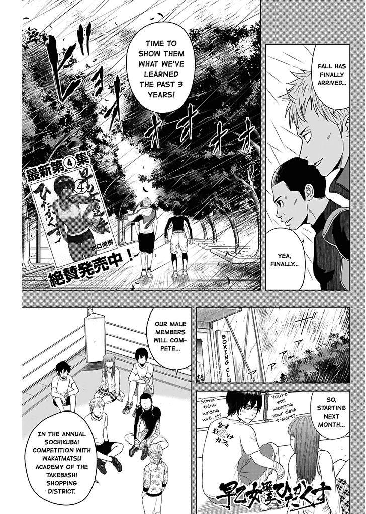 http://img2.nineanime.com/comics/pic9/31/19999/376729/SaotomeGirlHitakakusu530225.jpg Page 1