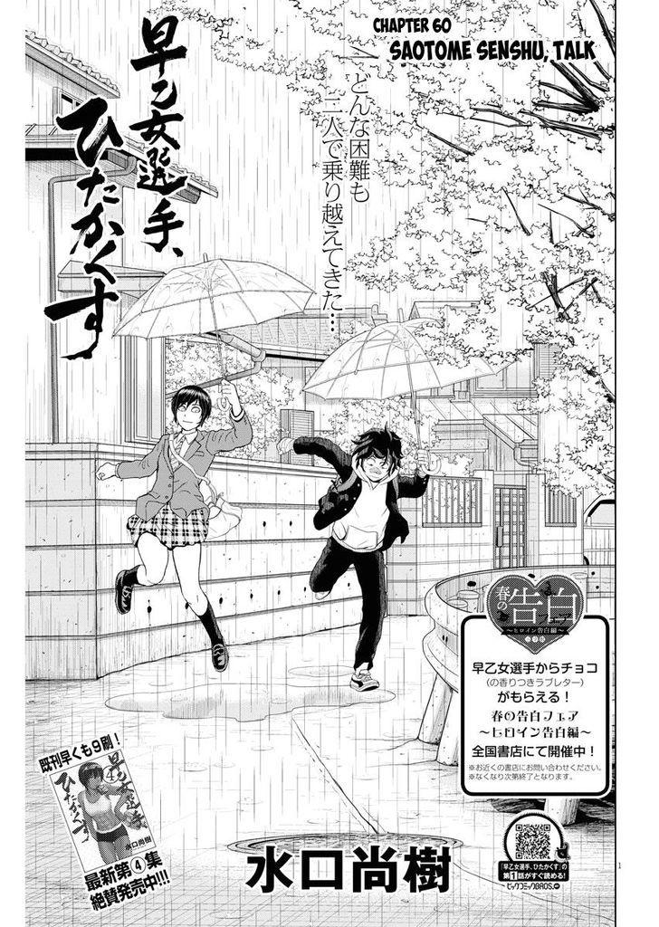 http://img2.nineanime.com/comics/pic9/31/19999/396284/SaotomeGirlHitakakusu600704.jpg Page 1