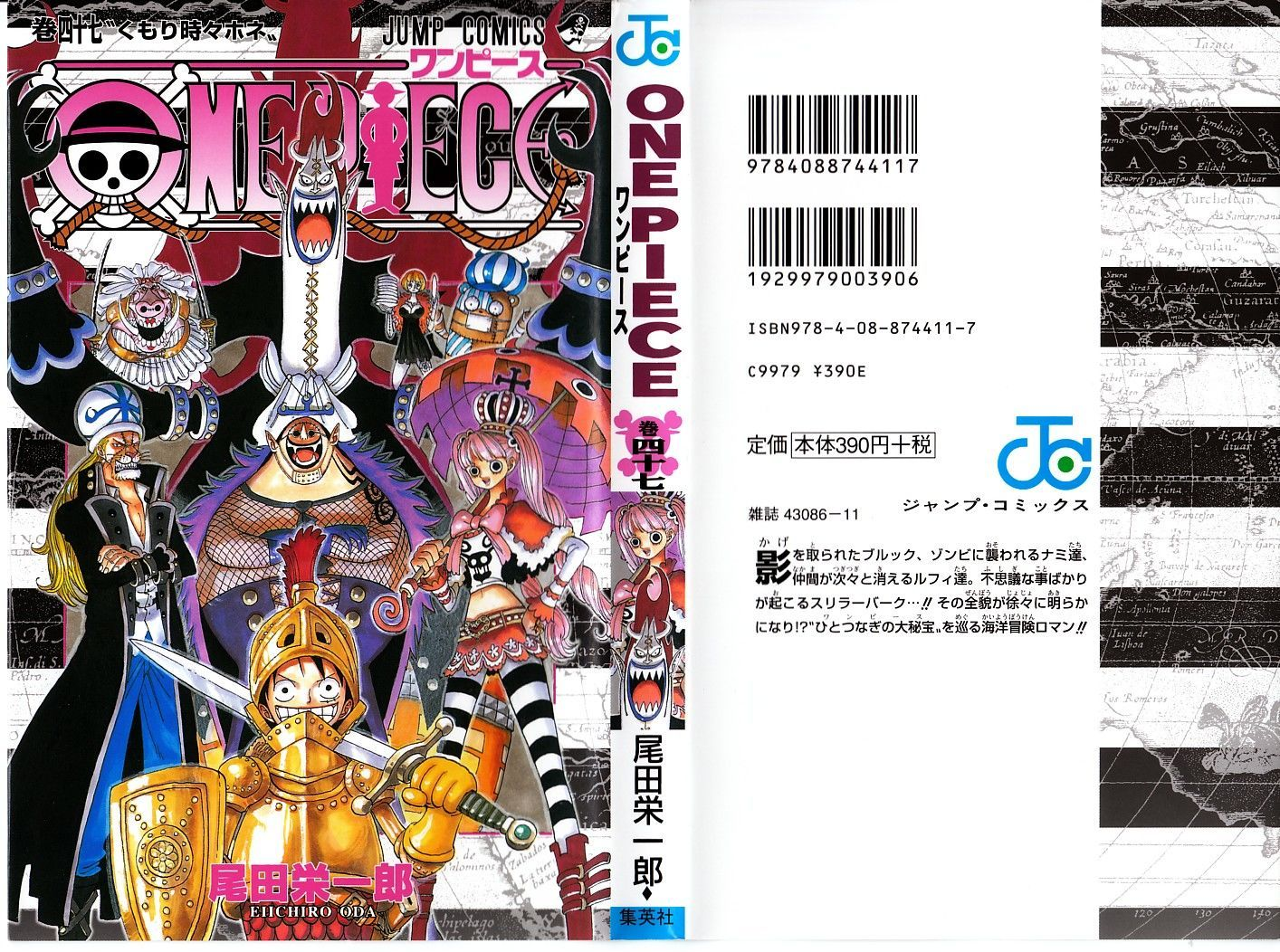https://im.nineanime.com/comics/pic9/32/96/2798/OnePiece4500391.jpg Page 1