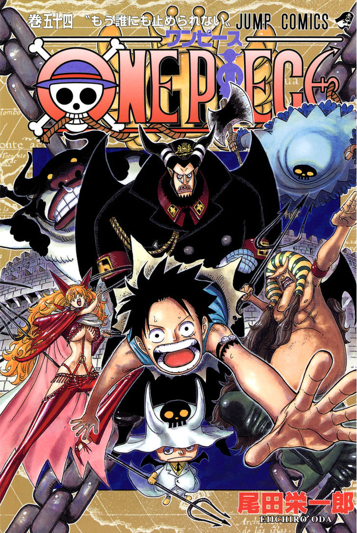 https://im.nineanime.com/comics/pic9/32/96/2871/OnePiece5230223.jpg Page 1