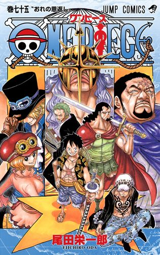 https://im.nineanime.com/comics/pic9/32/96/3092/OnePiece7430690.jpg Page 1