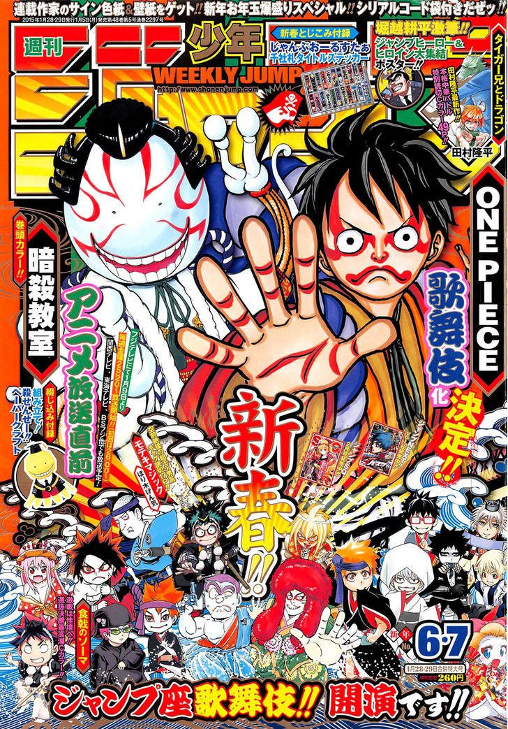 https://im.nineanime.com/comics/pic9/32/96/3121/OnePiece7720886.jpg Page 1